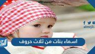 اسماء بنات من ثلاث حروف ومعانيها 2021