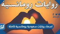 اسماء روايات سعودية رومانسية كاملة