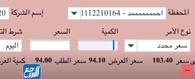 بيع اسهم ارامكو البنك الأهلي