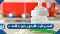 افضل حليب للرضع ينصح به الاطباء ونصائح لإختيار الحليب المناسب