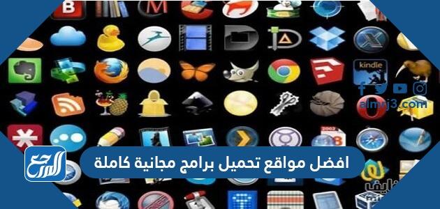 افضل مواقع تحميل برامج مجانية كاملة