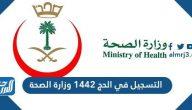التسجيل في الحج 1442 وزارة الصحة السعودية