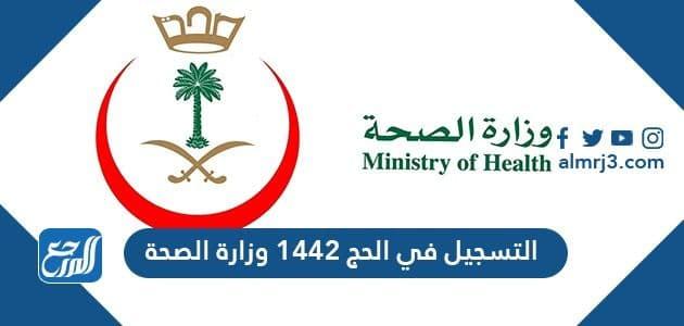 التسجيل في الحج 1442 وزارة الصحة
