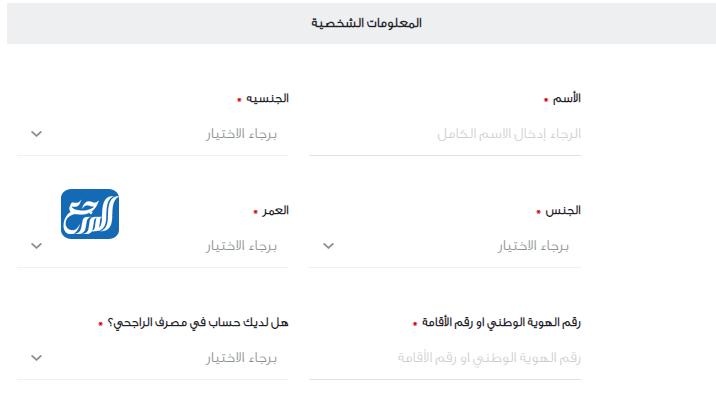 الرهن العقاري عن طريق الموقع الالكتروني لبنك الراجحي