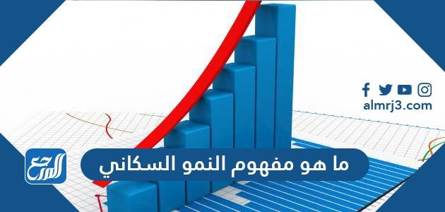 العوامل الطبيعية المؤثر في النمو السكاني