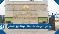 اودس بلس جامعة الملك عبدالعزيز انتظام
