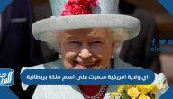 اي ولاية امريكية سميت على اسم ملكة بريطانية