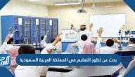 بحث عن تطور التعليم في المملكة العربية السعودية