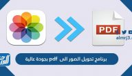 أفضل برنامج تحويل الصور الى pdf بجودة عالية 2021