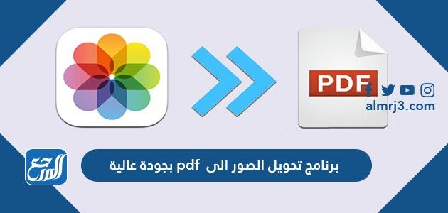 رنامج تحويل الصور الى pdf بجودة عالية