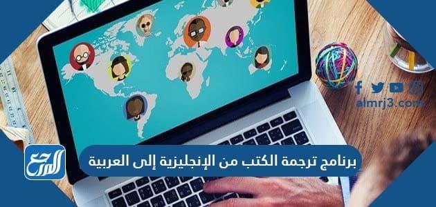برنامج ترجمة الكتب من الإنجليزية إلى العربية