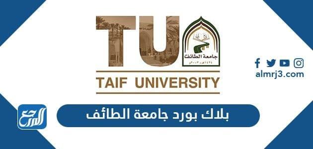 بلاك بورد جامعة الطائف