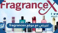 تجربتي مع موقع fragrancex وأهم المميزات والعيوب وطرق الدفع
