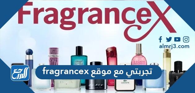 تجربتي مع موقع fragrancex