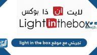 تجربتي مع موقع light in the box وكوبون خصم إضافي من لايت ان ذبوكس