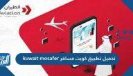 تحميل تطبيق كويت مسافر kuwait mosafer للآيفون والأندرويد 2021