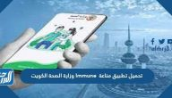تحميل تطبيق مناعة Immune وزارة الصحة الكويت للآيفون والأندرويد