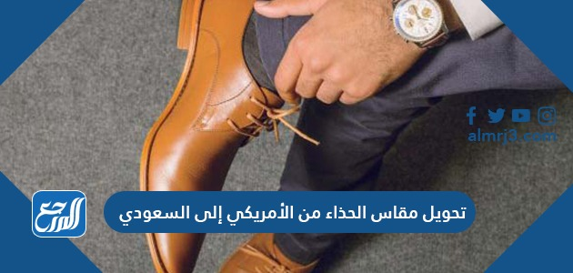 تحويل مقاس الحذاء من الأمريكي إلى السعودي