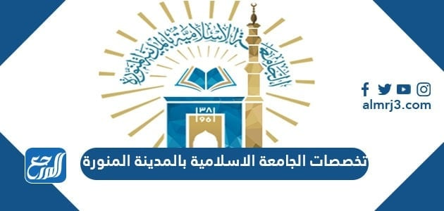 تخصصات الجامعة الإسلامية بالمدينة المنورة