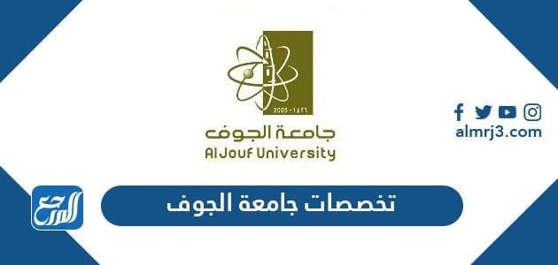 تخصصات جامعة الجوف 1443