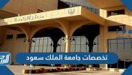 تخصصات جامعة الملك سعود للبنين والبنات 1443