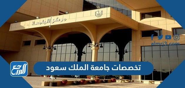 تخصصات جامعة الملك سعود للبينين والبنات بكالوريوس وماجستير بكافة الكليات