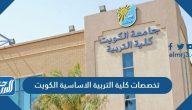 تخصصات كلية التربية الاساسية الكويت 2021