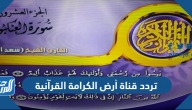 تردد قناة أرض الكرامة القرآنية الجديد 2021 Ard Al Karamah TV على نايل سات
