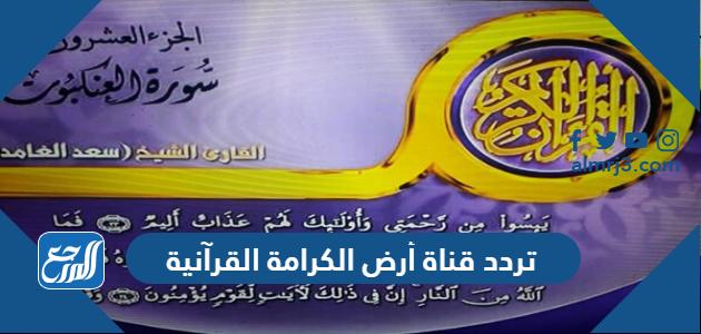 تردد قناة أرض الكرامة القرآنية