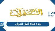 تردد قناة أهل القرآن الجديد 2021 Ahel Al Quran على نايل سات