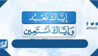 تردد قناة إياك نعبد الجديد 2021 eyaka nabod على نايل سات