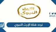 تردد قناة الإرث النبوي الجديد 2021 alerth alnabawi tv على نايل سات
