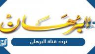 تردد قناة البرهان الجديد 2021 al burhan tv على نايل سات