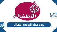 تردد قناة الجزيرة أطفال الجديد 2021 Al Jazeera Kids على نايل سات