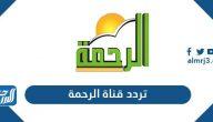 تردد قناة الرحمة الجديد 2021 Al Rahma TV على نايل سات