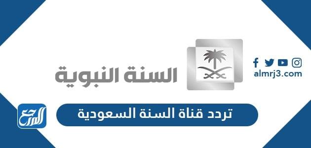 تردد قناة السنة السعودية