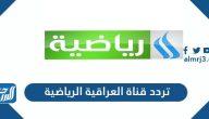 تردد قناة العراقية الرياضية الجديد 2021 Al Iraqiya Sports HD على نايل سات