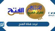 تردد قناة الفتح الجديد 2021 Al Fath TV على النايل سات
