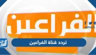 تردد قناة الفراعين الجديد 2021 Faraeen TV على نايل سات