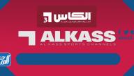تردد قناة الكأس القطرية الجديد 2021 AlKass TV على نايل سات