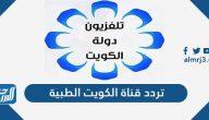 تردد قناة الكويت الطبية الجديد 2021 Kuwait Medical TV على النايل سات