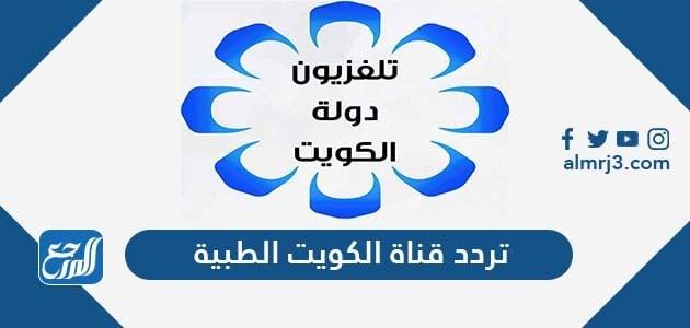 تردد قناة الكويت الطبية
