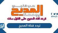 تردد قناة المديح الجديد 2021 Al Madeeh TV على نايل سات