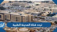 تردد قناة المدينة الطبية الجديد 2021 Medical City TV على نايل سات