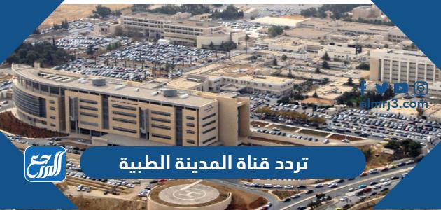 تردد قناة المدينة الطبية