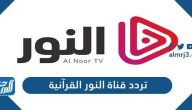 تردد قناة النور القرآنية الجديد 2021 Al Nour Qur'an TVعلى نايل سات