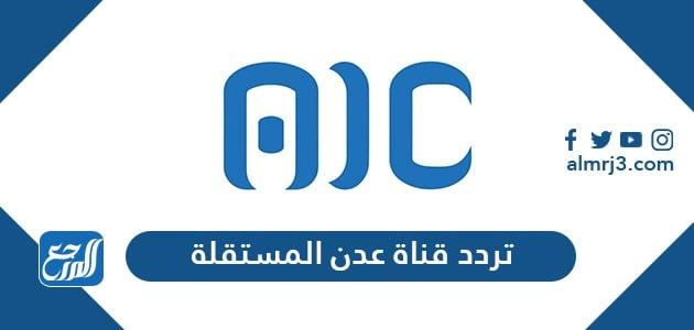 تردد قناة عدن المستقلة