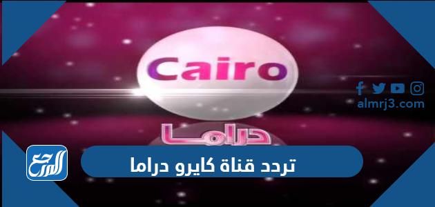 تردد قناة كايرو دراما