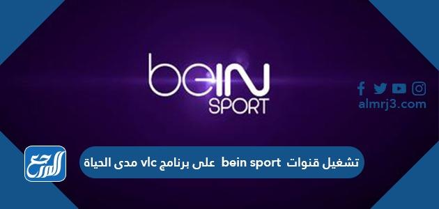 تشغيل قنوات bein sport على برنامج vlc مدى الحياة
