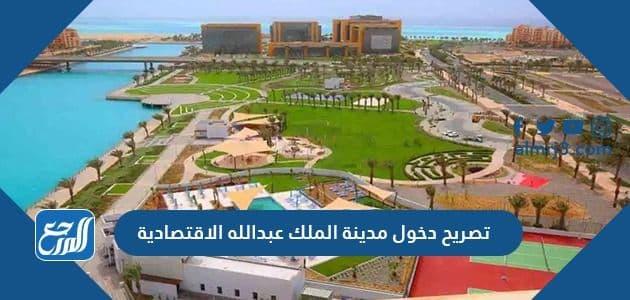 تصريح دخول مدينة الملك عبدالله الاقتصادية